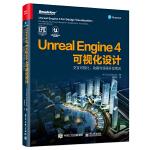 Unreal Engine 4可视化设计:交互可视化、动画与渲染开发绝艺(全彩)
