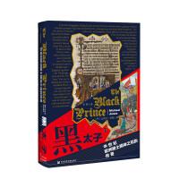 甲骨文丛书・黑太子:中世纪欧洲骑士精神之花的传奇