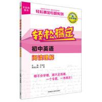 王金战系列图书:轻松搞定初中英语阅读理解 9787513547642