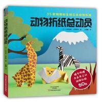 动物折纸总动员