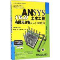 ANSYS 16.0土木工程有限元分析从入门到精通 张仙平 等 编著