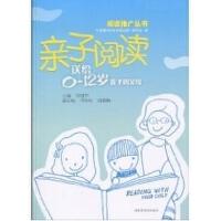 正版现货 亲子阅读―送给0-12岁孩子的父母 邱冠华/主编 国家图书馆出版社