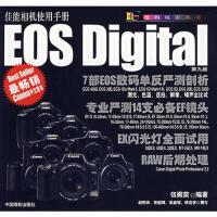 佳能相机实用手册 伍振荣 9787802361027