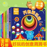 神奇洞洞书-生日派对开始啦!+有趣的英文字母+考拉的梦+礼物是什么?+开心游乐园+可爱的数字【共6册】