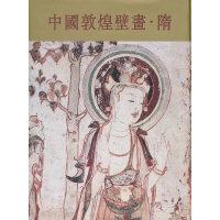 中国敦煌壁画全集  ( 隋 )
