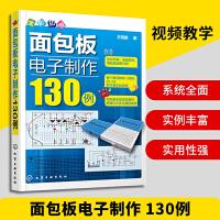 正版 面包板电子制作130例 王晓鹏 面板实验板制作 电源连接专用线模块 电路板设计制作基础原理书籍如何学会面包板电子制