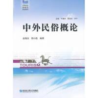 中外民俗概论(津京) 9787566101457