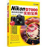 【二手书8成新】Nikon D7000数码单反摄影实拍宝典 FUN视觉 化学工业出版社