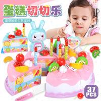 过家家生日蛋糕玩具 儿童仿真厨房蛋糕水果切切乐切切看玩具 满月周岁生日礼物六一圣诞节新年礼品