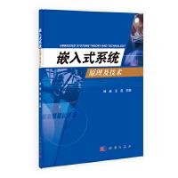 嵌入式系统原理及技术