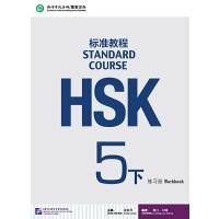 HSK标准教程5(下)练习册(含1MP3)