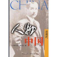 【二手书8成新】人物中国--近现代 《人物中国》编委会 中国大百科全书出版社