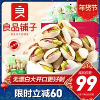 新品【良品铺子-原色开心果650g】原味开心果坚果干果零食整箱