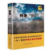 """【二手旧书9成新】刑警""""803""""全国文联群众出版社9787501455461"""