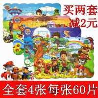 汪汪队拼图儿童拼图益智玩具6-8智力女孩恐龙拼图儿童男孩纸质