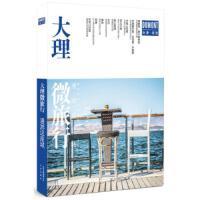 大理微旅行:漫游这座城 藏羚羊旅行指南编辑部 9787200125818 北京出版社 正版图书
