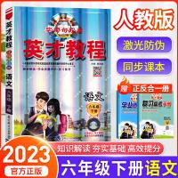 【预售】英才教程六年级上册语文人教部编版2021秋小学生6年级上册课本同步训练