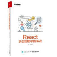 React状态管理与同构实战 深入理解React技术内幕与生态社区 Redux应用架构基础应用性能优化书籍 React