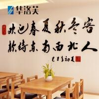 酒店装饰包间3d立体墙贴餐厅亚克力贴画食堂餐饮墙壁贴纸J 1487欢迎语-红黑 特