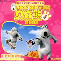 贝肯熊④:超越极限(附赠DVD)
