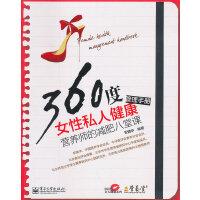 VIP――360度女性私人健康管理手册――营养师的减肥八堂课(双色)