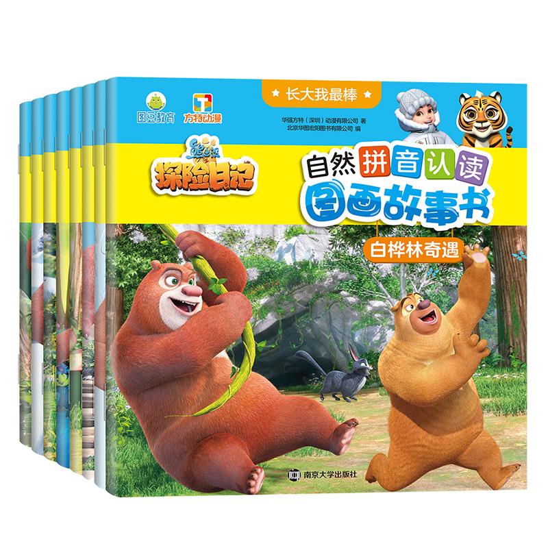 长大我最棒熊出没之探险日记自然拼音认读图画故事书(全8册) 央视少儿热播动画、深受3-8岁儿童喜爱的熊出没来啦!让熊大、熊二、光头强、赵琳带孩子一起探险一起阅读。每个故事突显1个情商主题帮助孩子健康成长;高清图,全注音,快乐读故事,养成好习惯,提高自主阅读力!