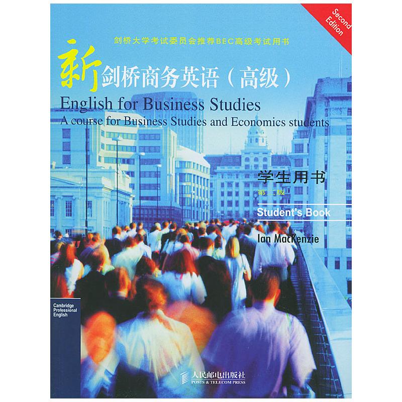 新剑桥商务英语(高级)学生用书(第二版)