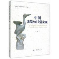 【全新正版】 中国宋代汝窑瓷器大观