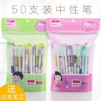 50支小清新中性笔0.5mm学生用水笔可爱卡通0.38 0.35mm韩国风文具动漫文艺女黑色签字笔碳素笔芯批发