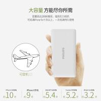 飞利浦DLP2105大容量手机充电宝 聚合物20000毫安双输出移动电源