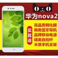 【支持礼品卡】Huawei/华为 nova 2全网通64G5寸手机官方旗舰店正品