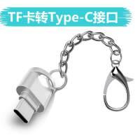 type-c otg转接TF读卡器 小米4c/5平板乐视2连转换器内存卡拓展) 月光银转接头 其他