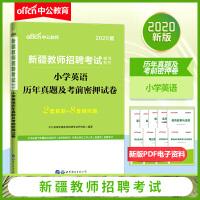 中公教育2020新疆教师招聘考试:小学英语历年真题及考前密押试卷