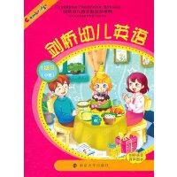 剑桥幼儿英语(1级B)(含DVD)(HZ SSHW)