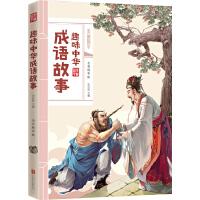 趣味中华成语故事 美丽国学