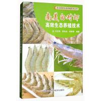 南美白对虾高效生态养殖技术 淡水生态养殖技术丛书 南美白对虾生物学特性饲料营养搭配成虾不同健康养殖方式饲养管理措施书籍