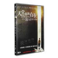 天堂真的存在 盒装DVD D9 新索电影 天堂童心