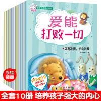 全套10册儿童情绪管理与性格培养 幼儿绘本3-6岁幼儿园 0-4-5-7-8周岁宝宝启蒙批发图书早教配图 图画书故事书
