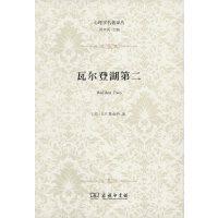 瓦尔登湖第二(心理学名著译丛) 【美】B.F.斯金纳 商务印书馆