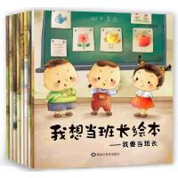 8册儿童情绪管理与性格培养绘本 儿童 3-6周岁我想当班长一套关于从小培养孩子领导力的幼儿绘本故事书图画书班长日记畅销童书