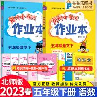 黄冈小状元作业本五年级下册语文人教版数学北师大版同步试卷