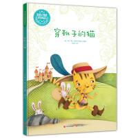穿靴子的猫-读给孩子听的世界经典童话