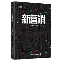 新营销 刘春雄新书 教你做自带流量的厂商 新营销理论逻辑定位 中国新营销理论