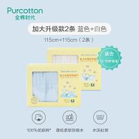 全棉时代 蓝色包边款水洗纱布浴巾115x1151条/盒