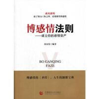 【二手书8成新】宏章出版 博感情法则:建立你的感情资产 刘水发 首都师范大学出版社