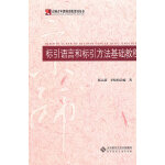 标引语言和标引方法基础教程