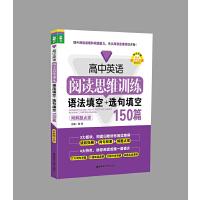 高中英语阅读思维训练:语法填空+选句填空150篇(附解题点拨)