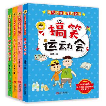 """""""淘气包爱上学""""系列(套装4册) 幽默好玩的校园小说。发生在小学生身边的日常趣事。正能量""""淘气包""""们的精彩故事!"""