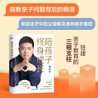 陪孩子终身成长(樊登2020年新书!)