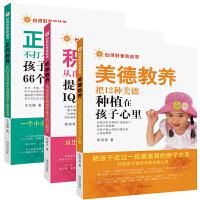 全3本 台湾好家教丛书 美德教养 正向教养 积极教养 儿童自控力人生观价值观培养